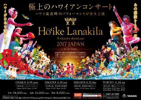 感動・・・本場ハワイのダンサー集結!「フラコンサート」♪in札幌