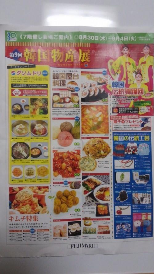 韓国物産展