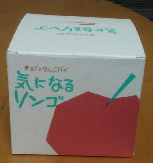 山本商店~気になるリンゴ~