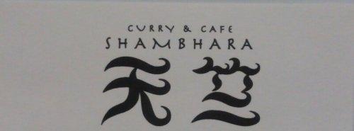 CURRY&CAFE 天竺