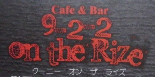 Cafe&Bar   9-2-2on the Rize