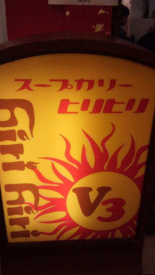 スープカリーヒリヒリ&グランディーバカフェ(札幌)
