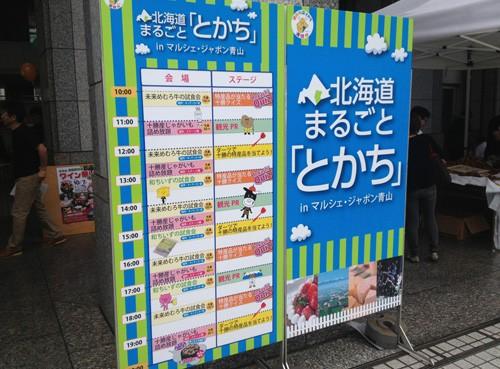 『北海道まるごと「とかち」』with BEENS FIELD FOUNDATION