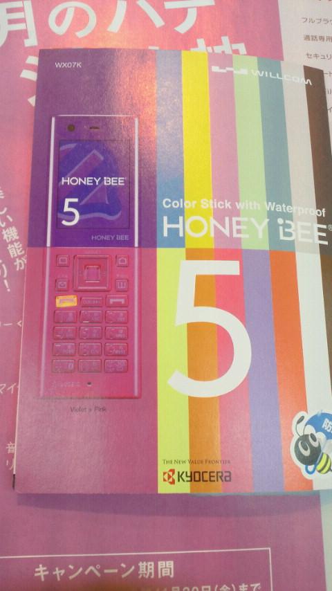 WX07K ハニービー5が出るらしい