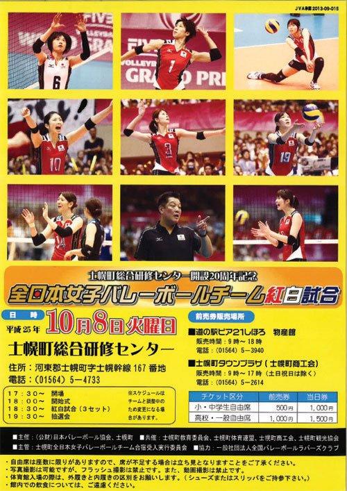 士幌町開催-全日本女子バレーボールチームが強化合宿を行います!!