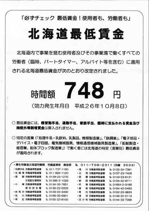 北海道最低賃金