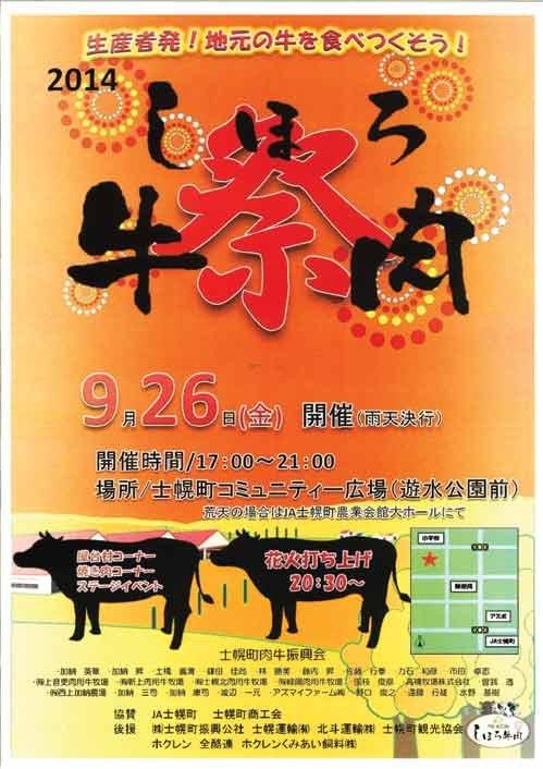しほろ牛肉祭