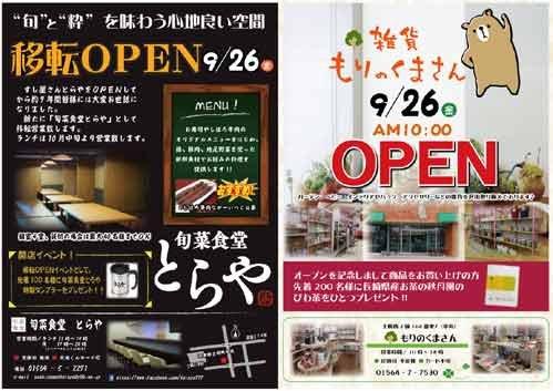 士幌町に新店舗(2店)同時 オープン