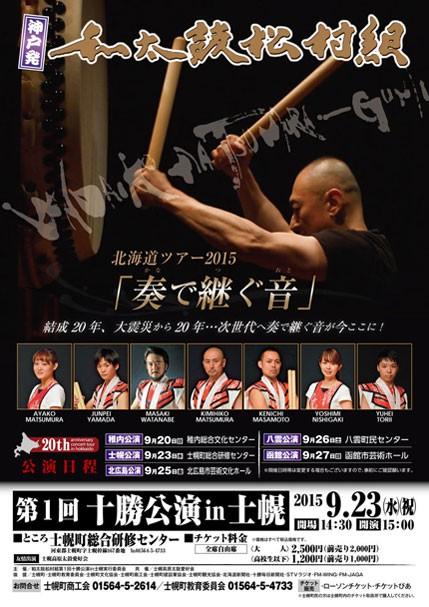 和太鼓 松村組 北海道ツアー2015 「奏で継ぐ音」 十勝公演IN士幌