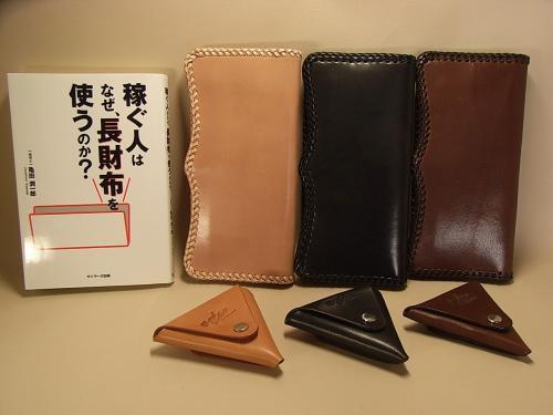 新作発表! 亀田潤一郎さんの著書を参考に作製した牛革長財布