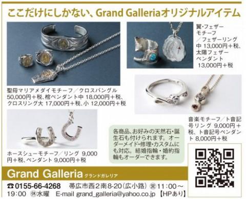 月刊しゅん12月号 P61にグランドガレリア掲載です!!