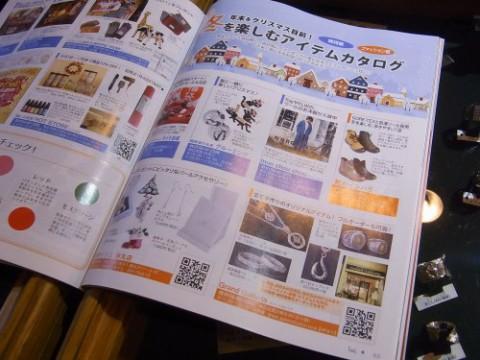 月刊しゅん12月号に紹介して頂きました!