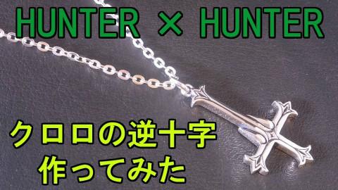 ハンターハンター クロロの逆十字ネックレス作ってみた! YOU TUBE