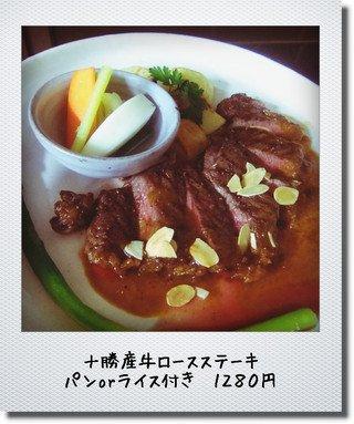 和風ロコモコ丼とかステーキプレートとか