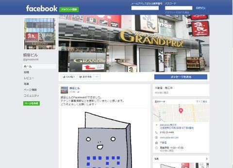 銀座ビルのFacebookができました。