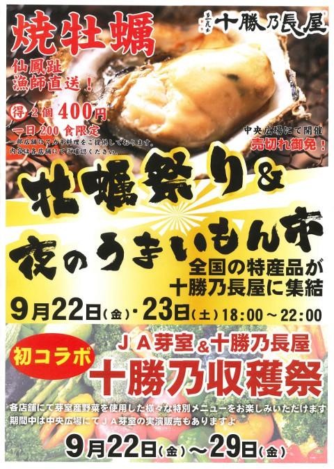 十勝乃長屋 牡蠣祭り&夜のうまいもん市!