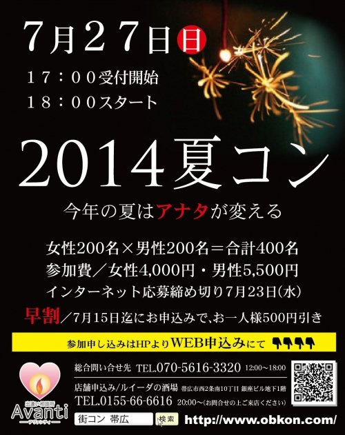 7月27日開催 『夏コン』