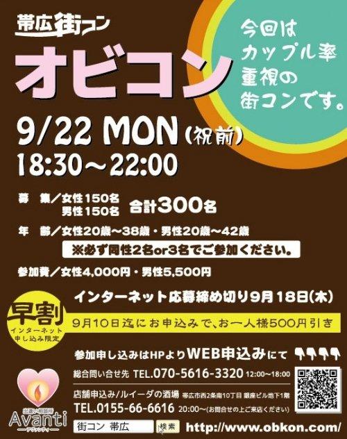 2014年 9月22日 秋のオビコン 開催店舗