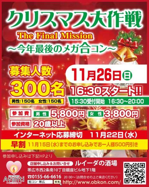 11月26日 帯広大型街コン