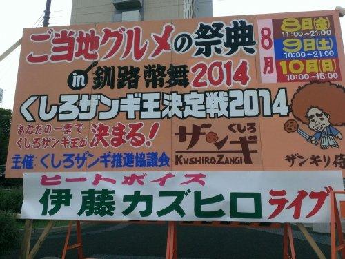 ご当地グルメの祭典in釧路幣舞2014