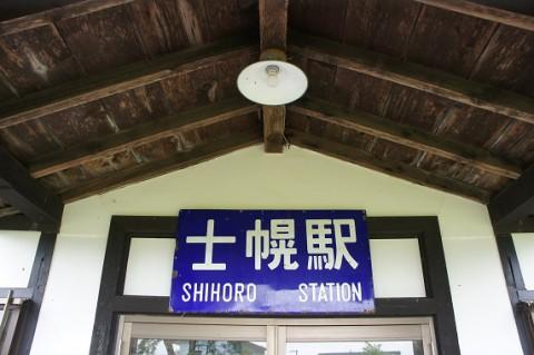 士幌町史跡・士幌線士幌駅跡