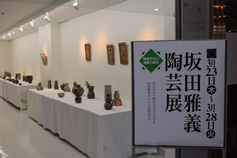 坂田雅義陶芸展~♪