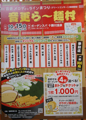 音更メロディーラインまつり・音更ら~麺村