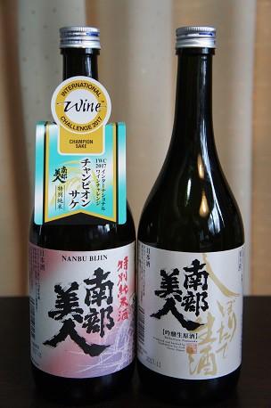 チャンピオンサケ2017~♪ 南部美人・特別純米酒