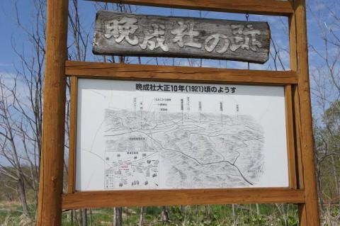 大樹町・晩成社史跡