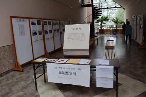 屈足歴史展&岩松小学校&ガンケ