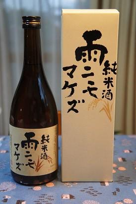 岩手県・純米酒 雨ニモマケズ