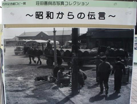 百年記念館・昭和からの伝言