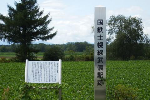 国鉄士幌線武儀駅跡