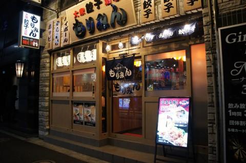 東京都品川区五反田・大衆餃子酒場もりみん さん