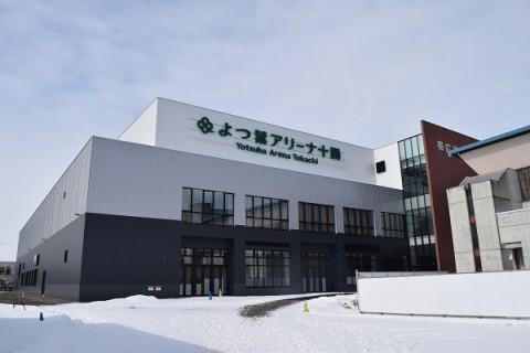 新総合体育館オープン!