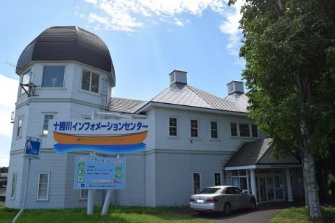 十勝川インフォメーションセンター