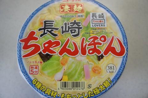 凄麺・長崎ちゃんぽん