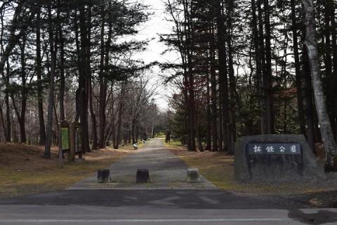 新得町・拓鉄公園