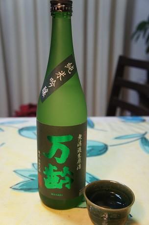 万齢純米吟醸&ビン詰めセット