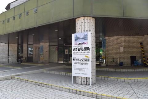 荘田喜與志の見た帯広・十勝