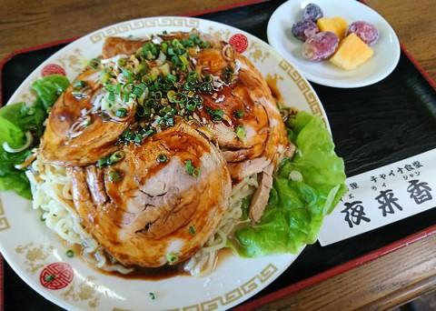 チャーシュー冷麺/中国料理チャイナ食堂 夜来香