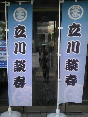 道新寄席 立川談春独演会に行ってきました