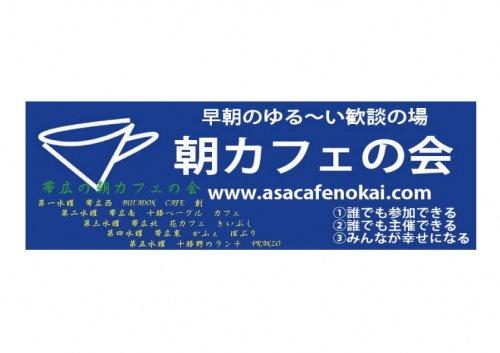 明日26日水曜日は、帯広東朝カフェの会です♪ぽぷりに集合♪