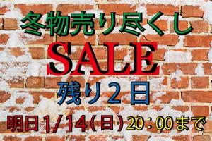 冬物売り尽くしSALE残り2日!!!!!