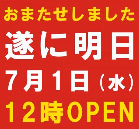 明日12時オープン!!