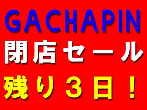 閉店セール終了まであと3日!!