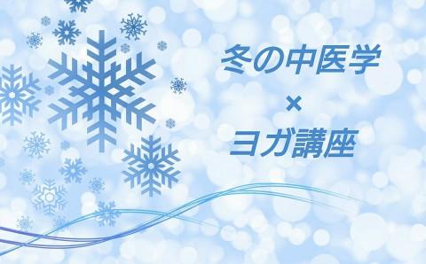 冬の中医学×ヨガ講座+養生ランチ