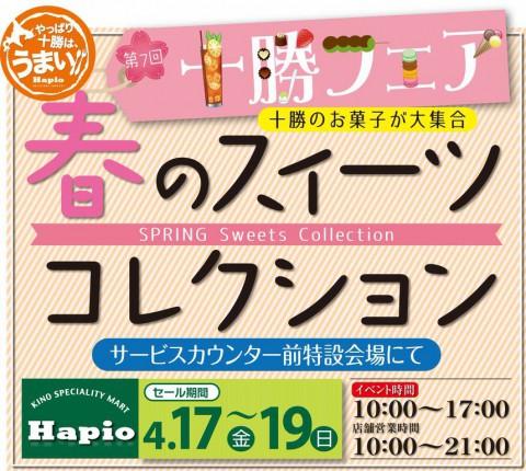 Hapio/ハピオ 第7回十勝フェア1日目