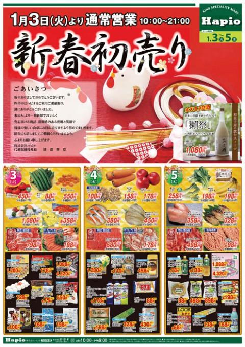 Hapio/ハピオ ハピオ 初売りセール