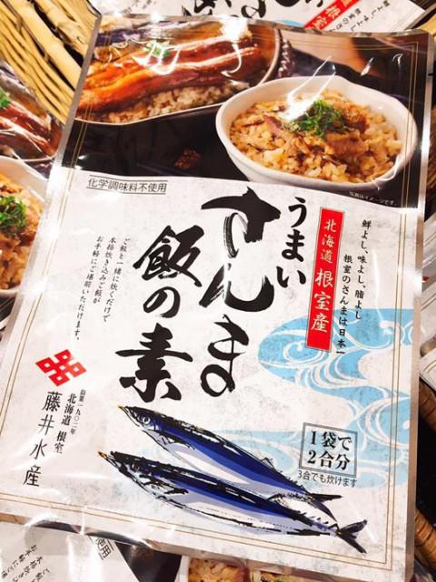 【うまい さんま飯の素